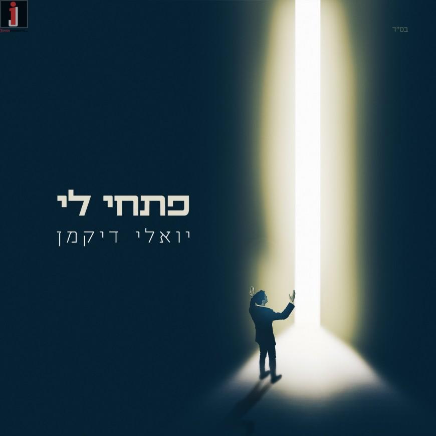 "The First Taste Of The New Album ""The Best"": Yoeli Dikman – Pischi Li"