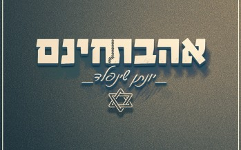 Yonatan Shainfeld – Ahavat Chinam [Official Music Video]