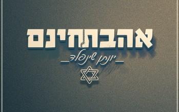 Yonatan Shainfeld – Ahavat Chinam [Official Music Video]