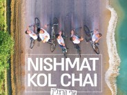 Eli Herzlich – Nishmat [Official Music Video]