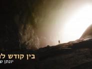 Yonatan Stern – Bein Kodesh L'Chol