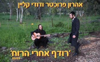 "With The Arrival of Winter: Aharon Fruchter & Dudi Klein ""Rodeif Acharei Ha'Ruach"""
