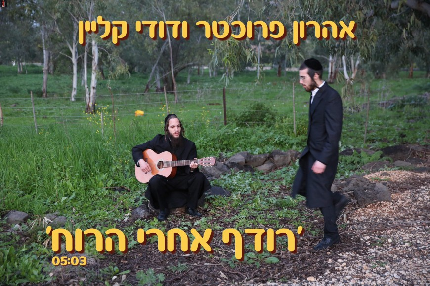 "With The Arrival of Winter: Aharon Fruchter & Dudi Klein ""Rodeif Acharei Ha'Ruach"""