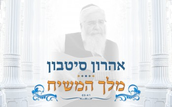 Aharon Sitbon – Melech HaMashiach