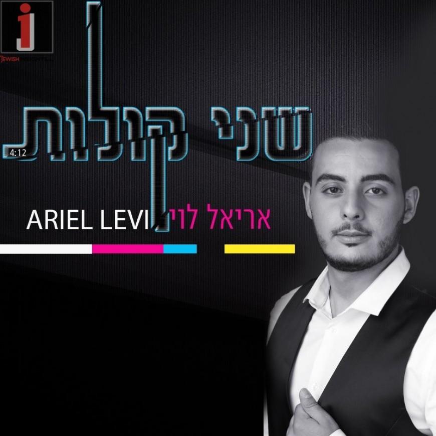 Ariel Levi – Shnei Kolot
