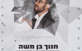 Chanoch Ben Moshe – Abba Doeg LeHakol