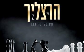 Here It Comes! Herzlich 2 – Eli Hertzlich's New Album After Four Years!