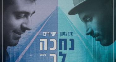"Ishay Ribo & Natan Goshen Release A Duet Single ""Nechakeh Lecha"""