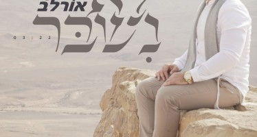 "Itzik Orlev Releases New Exciting Ballad ""Lo Nishbar"" [Official Music Video]"