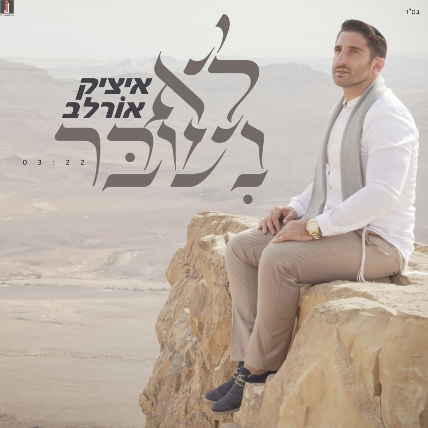 """Itzik Orlev Releases New Exciting Ballad """"Lo Nishbar"""" [Official Music Video]"""