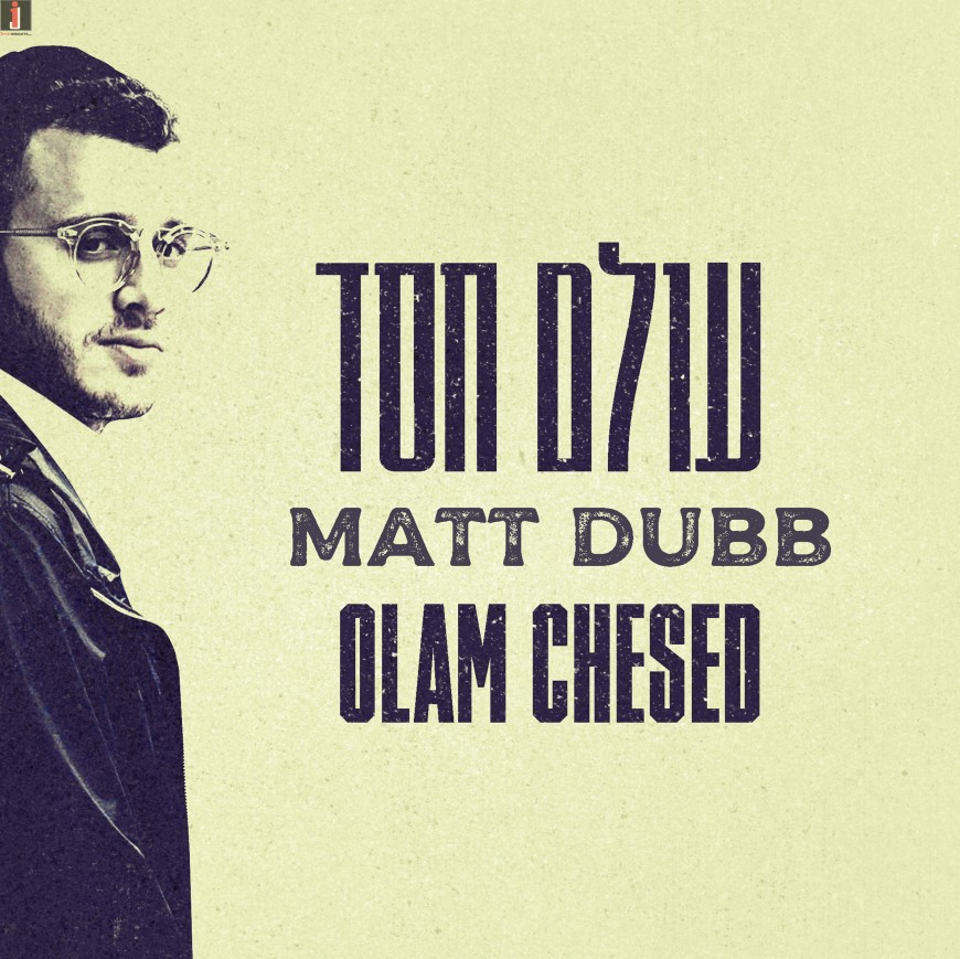 Matt Dubb – Olam Chesed (Official Audio)