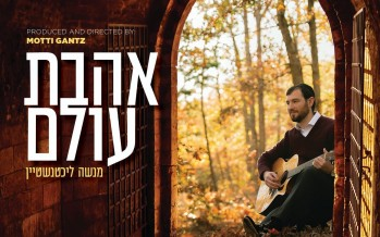 "Vocalist Menashe Lichtenstein With A New Single ""Ahavas Olam"""