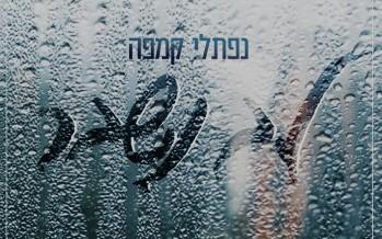 "Shalom Vagshal Presents: ""Lev Nishbar"" The New Single From Naftali Kempeh Of His Upcoming Album"