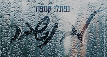"Shalom Vagshal Presents: ""Lev Nishbar"" The New Single From Naftali Kempeh Of His Upcoming Album"