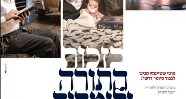 Motty Steinmetz's New Hit for Siyumei Hashas: Bizchus Hatorah