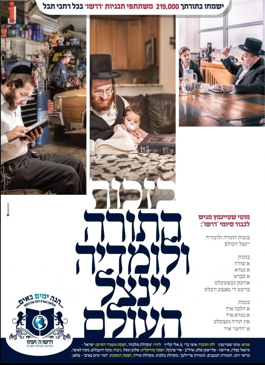 Motty Steinmetz's New Hit for Siyumei Hashas: Bizchus Hatorah