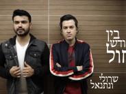 Sruli & Netanel \\ Bein Kodesh Lechol (Amir Dadon & Shuli Rand Cover)