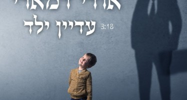 Udi Damari – Adayin Yeled
