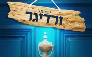 """Shua Fried Presents """"Du Voint A Yid"""" – Yisroel Werdyger's Fifth Album"""