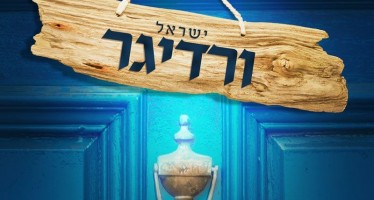 "Shua Fried Presents ""Du Voint A Yid"" – Yisroel Werdyger's Fifth Album"