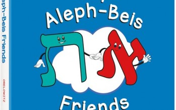 My Aleph-Beis Friends By Julie Orelowitz