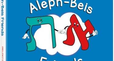 My Aleph-Beis Friends By Julie Orelowitz