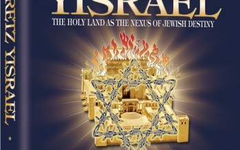 The World That Was: Eretz Yisrael – The Holy Land As The Nexus Of Jewish Identity:  Book I: Upheaval and Renaissance