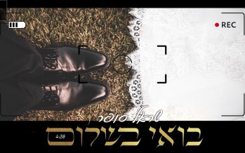"""Sarel Sofer Releases A New Chuppah Song """"Boee Beshalom"""""""