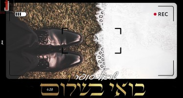 "Sarel Sofer Releases A New Chuppah Song ""Boee Beshalom"""