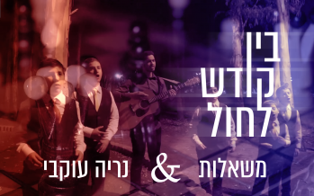 "A New Song By The Mishalot Boys Choir ""Bein Kodesh Le'Chol"""