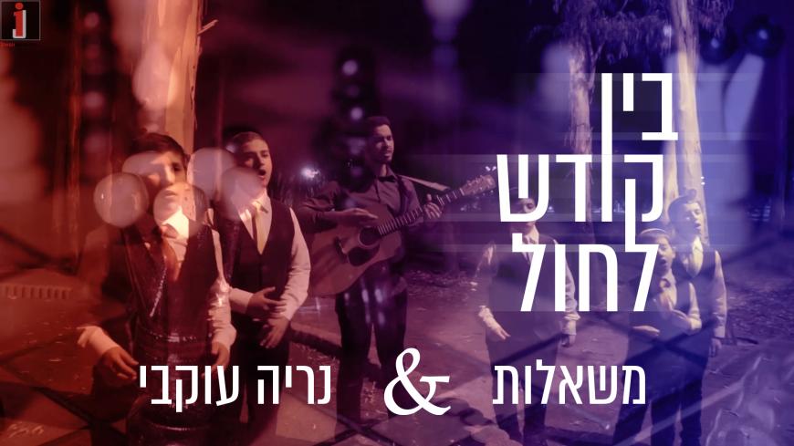 "A New Song By The Mishalot Boys Choir ""Bein Kodesh Le'Chol"""