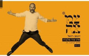 "New Single – Yonatan Razel ""Ein Od Milvado"" From The Upcoming Tzama 5 Album"