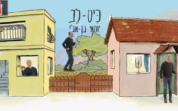 """Yochai Ben Avi & Tzur Ehrlich With A Renewed & Happy Song """"Kis-Leiv"""""""