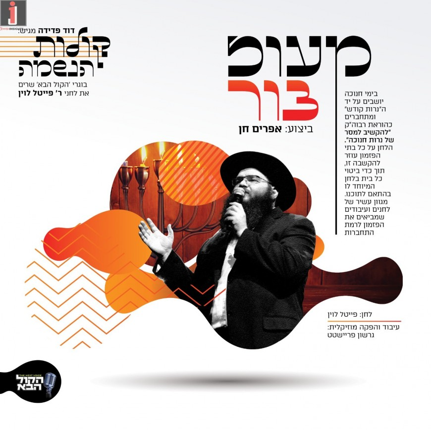 "Efraim Chen With His Debut Single ""Maoz Tzur"" Off The Album Hakol Habah"