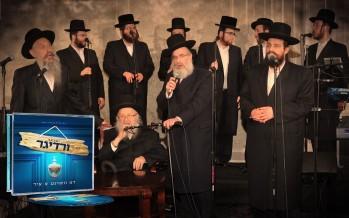 The Werdyger Family Celebrate Yisroel's New Album 'Du Voint A Yid'
