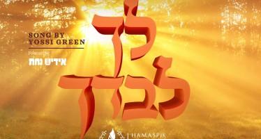 Yossi Green & Yiddish Nachas – Hamaspik Ulecho Levadcho