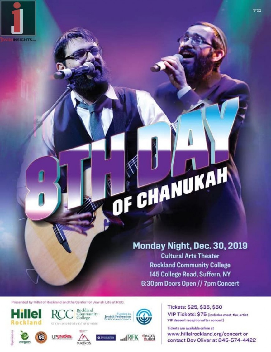 The 8th Day Of Chanukah With 8TH DAY