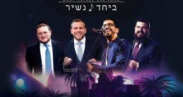 MANY VOICES ONE SONG – BEYACHAD NASHIR 3: LEVINE – SHAPIRO – BEN-ARI – FRIEDMAN