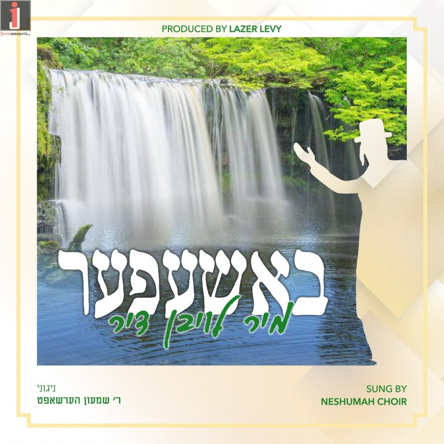 Bashefer – Mir Loiben Dir: Shimon Hershaft – Neshumah Boys Choir of London [Album Preview]