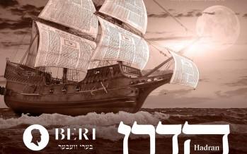 Beri Weber – Hadran
