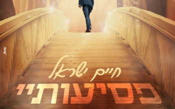 Chaim Israel – Psiotai