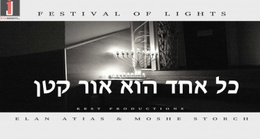 Festival of Lights – Elan Atias & Moshe Storch [Lyrical Video]