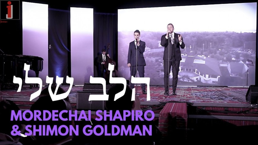 HaLev Sheli Performed by Mordechai Shapiro & Shimon Goldman at Chai Lifeline's 2019 Gala