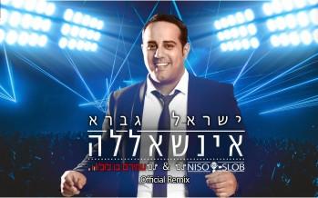 DJ's Niso Slob & Amiram Ben Lulu Present: Inshallah – The Official Remix