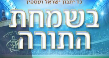Kad Yasvun – Mordechai Salzer ft. Yossi Goldstein