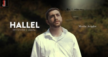 Moshe Avigdor – Hallel (Min Hameitzar – Oidcha)