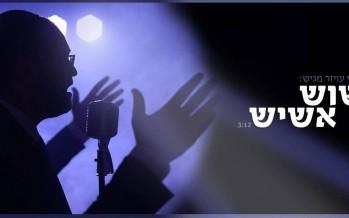 "Singer Moti Oyzer Releases His Debut Single ""Sois Asis"""