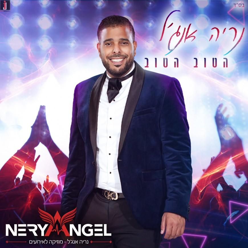 Nerya Angel – Ha'tov Ha'Tov