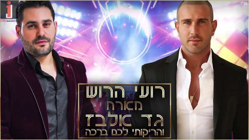 A Special Message From GAD ELBAZ Plus A Special Gift!