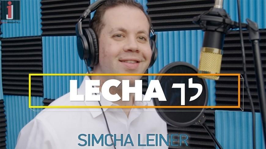 SIMCHA LEINER | Lecha [Official Video]